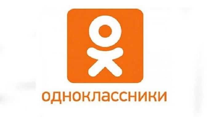 Портал госуслуг будет доступен пользователям «Одноклассников»