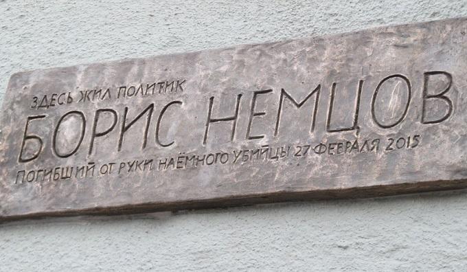 Столичные власти требуют демонтировать мемориальную доску Немцову