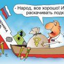 Параллельные миры российской действительности