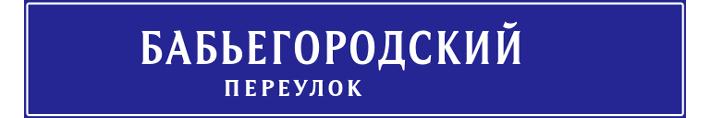 Москвичи опередили всех по уличному креативу