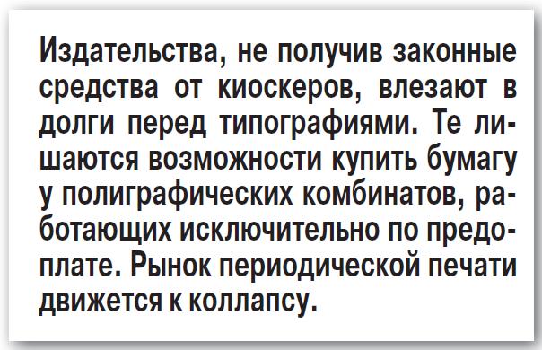 Кризис московских киосков