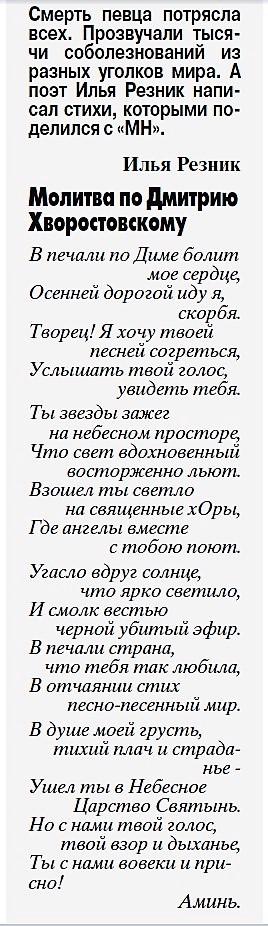 Дмитрий Хворостовский. Он боролся до конца…