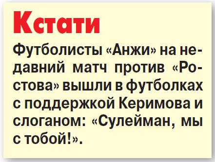 Сулейман Керимов: Сулейман Великолепный