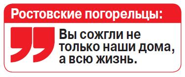 Пожар в Ростове: четыре месяца спустя