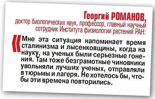 Скандал в Тимирязевке набирает обороты