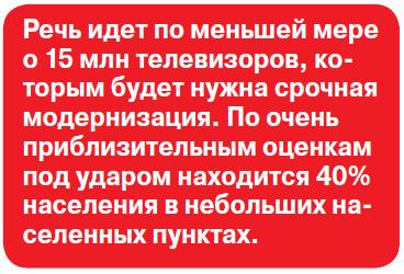 Миллионам россиян придется купить новые телевизоры