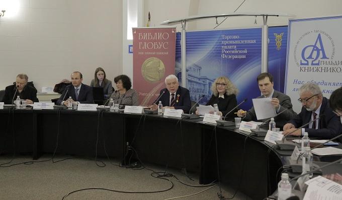 В Москве прошла международная конференция книгоиздателей