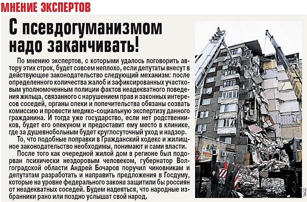 Миллионы россиян в заложниках у психов