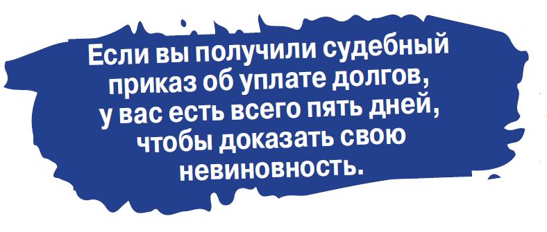 Россияне расплачиваются за чужие долги