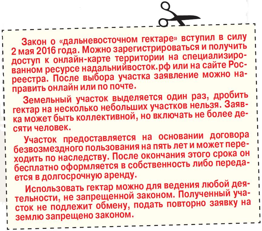 Нужен ли россиянам «дальневосточный гектар»?
