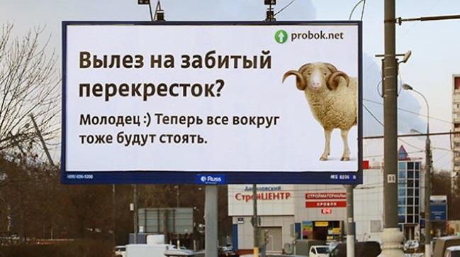 Реклама массового поражения