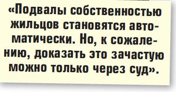 Мосгордума вернет подвалы москвичам?