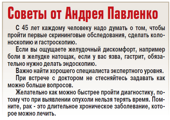 Андрей Павленко: «Начиная жалеть себя, заживо умираешь»