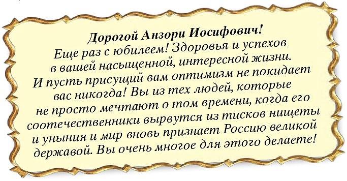 Анзори Аксентьев: Штрихи к портрету