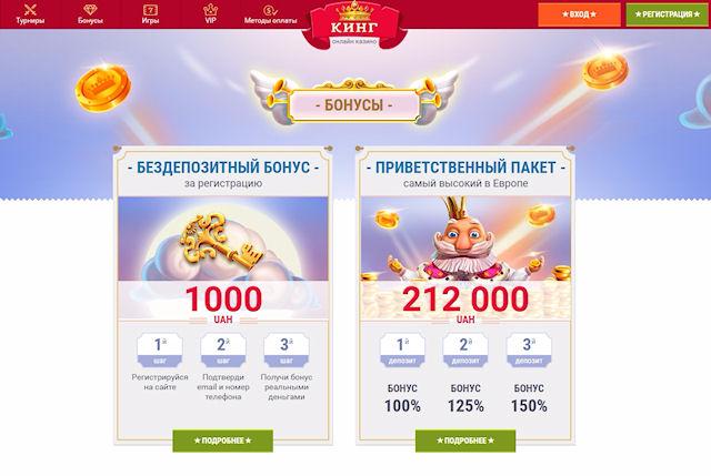Комфорт для украинских игроков в казино Слотокинг