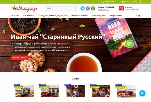 Интернет-магазин Yandar.ru для всех