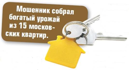 Россиян оставят без квартир