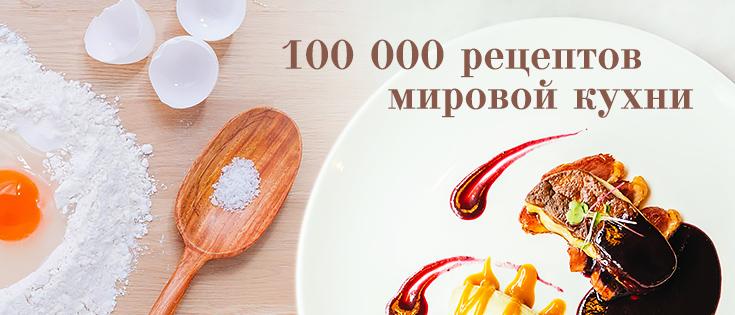 Кулинария как стиль жизни