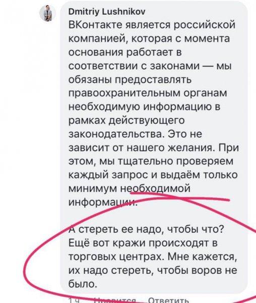 Офпред «ВКонтакте» оскорбил спецслужбы, сравнив с ворами в магазинах