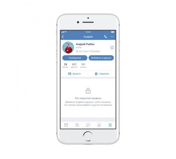 Полная приватность: «ВКонтакте» разрешил скрывать профили от незнакомцев