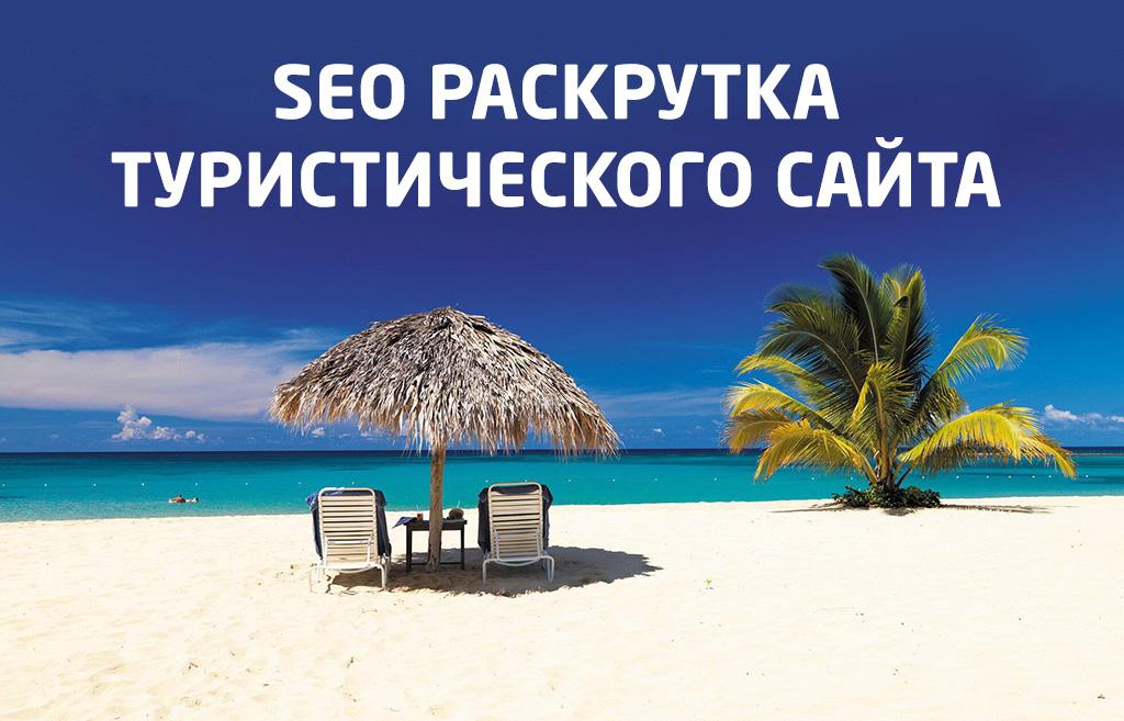 Продвижение туристического сайта: особенности и возможные трудности