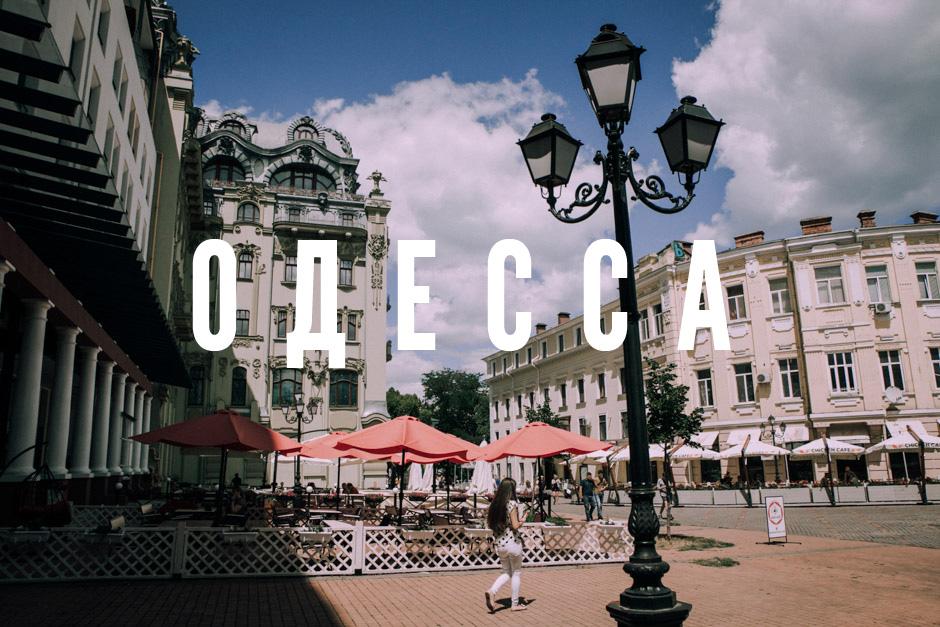 Где в Одессе вкусно покушать
