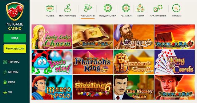Онлайн казино НетГейм приглашает на праздник азарта
