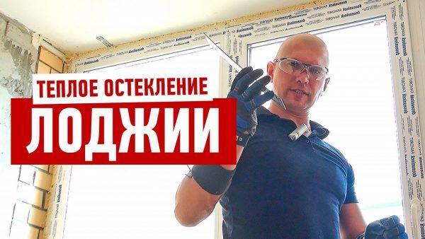 Узнайте все об установке остекления лоджии или балкона на ютуб канале Алексея Земскова