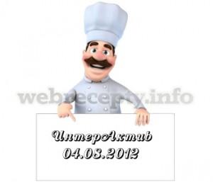 ИнтерАктив от 04.08.2012