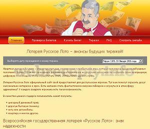 Государственная лотерея «Русское Лото» — как я играл