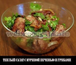 Теплый салат с куриной печенью и грибами